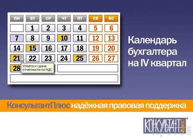 Календарь прививок у человека